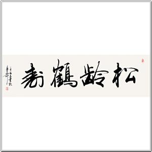 中国书协会员 文永安 《松龄鹤寿》