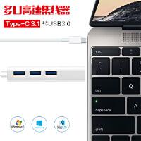 苹果笔记本电脑 macbook 12寸 USB3.1转接Type-C网线网卡接口转换器 type-c转hub 3.0集线器 分线器