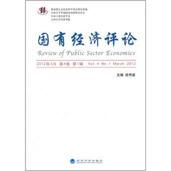 国有经济评论 第4卷 第1辑