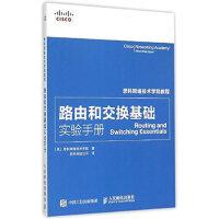思科网络技术学院教程 路由和交换基础实验手册 美国思科网络技术学院 9787115388544 人民邮电出版社
