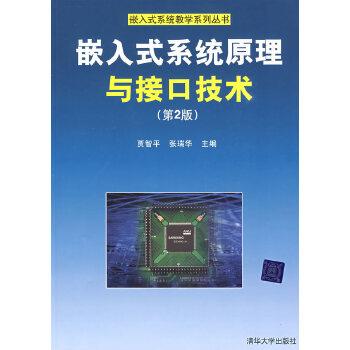 嵌入式系统原理与接口技术