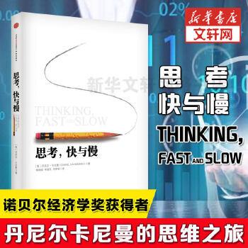 思考快与慢