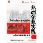 《亚洲企业实践:中国MBA案例建设集萃》(第三辑)