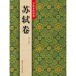 中国法帖粹编:苏轼卷(书坛巨擘 法帖荟萃)