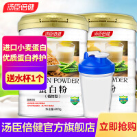 汤臣倍健 蛋白粉蛋白质粉 植物蛋白粉600g +植物蛋白150g2桶
