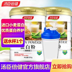 汤臣倍健 蛋白粉蛋白质粉 植物蛋白粉600g +植物蛋白150g*2桶