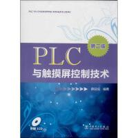 PLC与触摸屏控制技术第2版 薛迎成