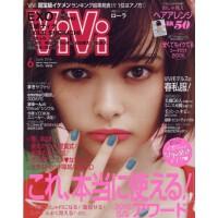 [现货]日文原版 时尚杂志 VIVI 2016年6月号
