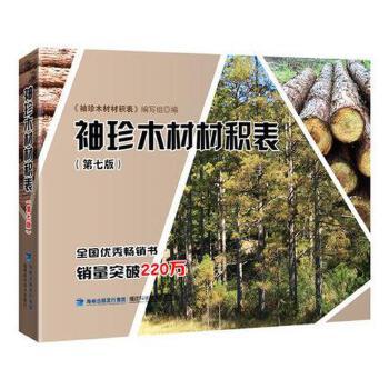 袖珍木材材积表(第七版)林业精选书籍