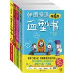 韩国漫画血型书(四本套)