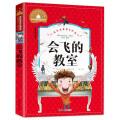 会飞的教室 彩图注音版 一二三年级课外阅读书必读世界经典儿童文学少儿名著童话故事书