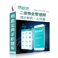 2017年二级物业管理师职业资格考试(理论知识)易考宝典软件(人社部)(手机版)