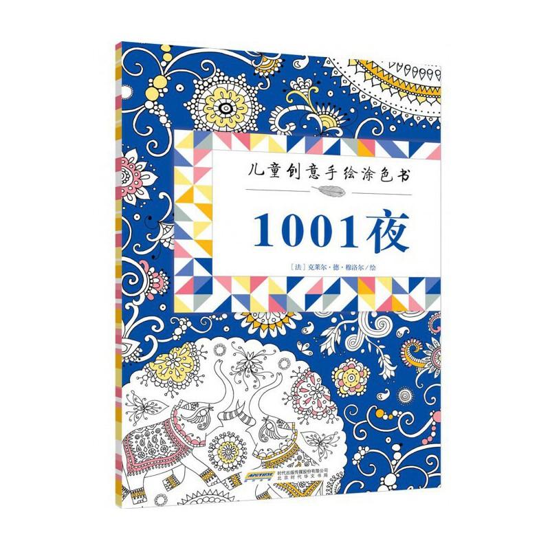 1001夜/儿童创意手绘涂色书