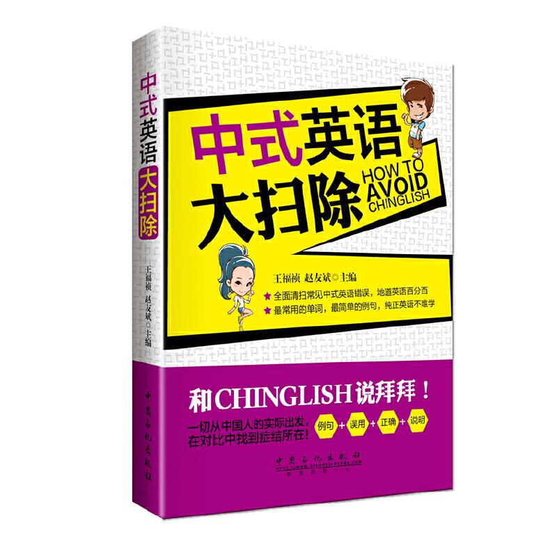 中式英语大扫除