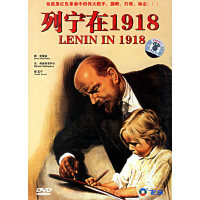 列宁在1918(DVD)飞乐