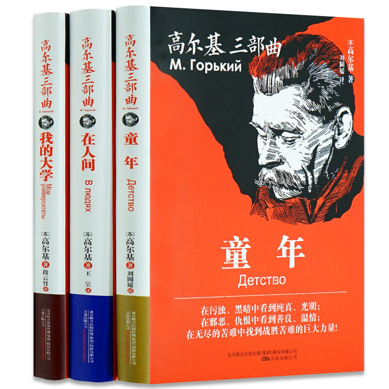 《精装3册 高尔基三部曲世界名著小说 高尔基