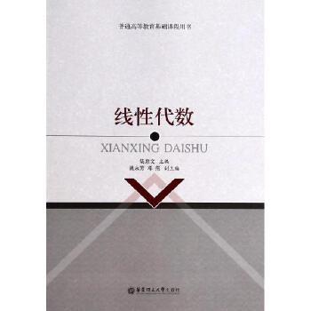 《线性代数 华东理工大学出版社》柴惠文