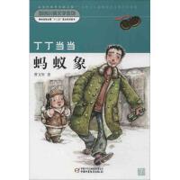 蚂蚁象 丁丁当当 曹文轩   中国少年儿童出版社