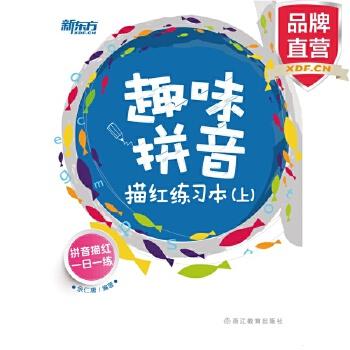 趣味拼音描红练习本(上)