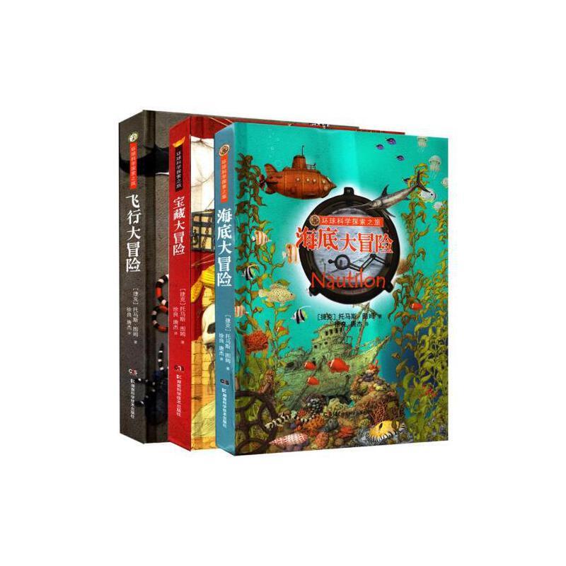 海底大冒险全3册少儿百科知识翻翻书儿童科普十万个为什么6-7-8-9-12
