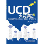 UCD火花集2:有效的互联网产品设计 交互/信息设计 用户研究讨论(腾讯用户研究与体验设计中心总经理唐沐作序,众多业内设计师热情推荐。)