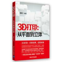 [全新正品] 3D打印:从平面到立体 清华大学出版社 徐旺作 9787302356301