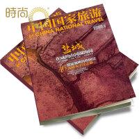 中国国家旅游2017年全年杂志订阅新刊预订1年共12期10月起订