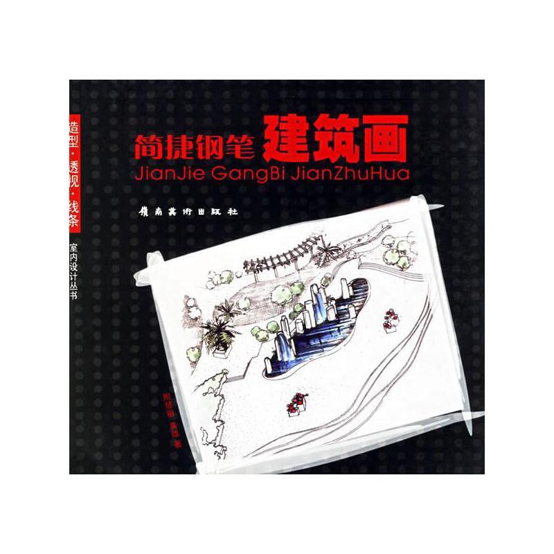 《简捷钢笔建筑画:造型透视线条//室内设计丛书