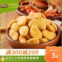 【三只松鼠_蟹香蚕豆205g】办公室休闲零食特产炒货小吃蚕豆蟹黄味