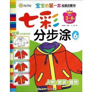 宝宝的第一本绘画启蒙书 七彩分步涂6 人物服装植物 专为3-6岁宝宝