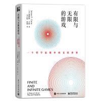 有限与无限的游戏:一个哲学家眼中的竞技世界
