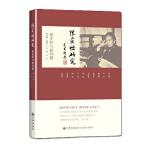 陈寅恪研究:新史料与新问题