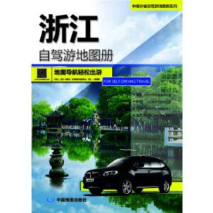 2015中国分省自驾游地图册系列:浙江自驾游地图册