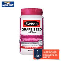 【澳洲直邮】 Swisse Grape seed 葡萄籽精华 天然抗氧化 180粒 海外购