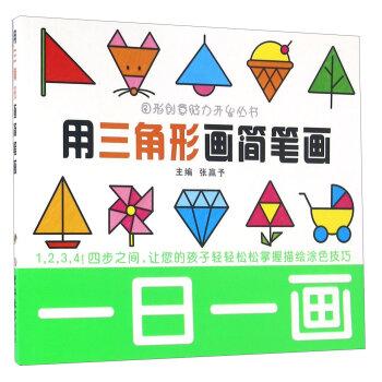 用三角形画简笔画-一日一画 9787567762985 吉林大学出版社