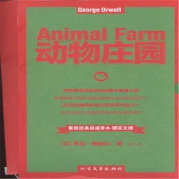 《动物庄园-*经典权威译本