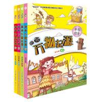 漫画万物起源(共4册)