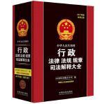 中华人民共和国行政法律法规规章司法解释大全(2017年版)(总第三版)