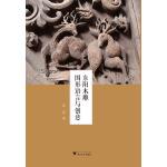 东阳木雕图形语言与创意