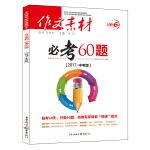 作文素材必考60题(2017中考版)