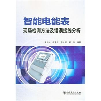 《智能电能表现场检测方法及错误接线分析》孟凡利