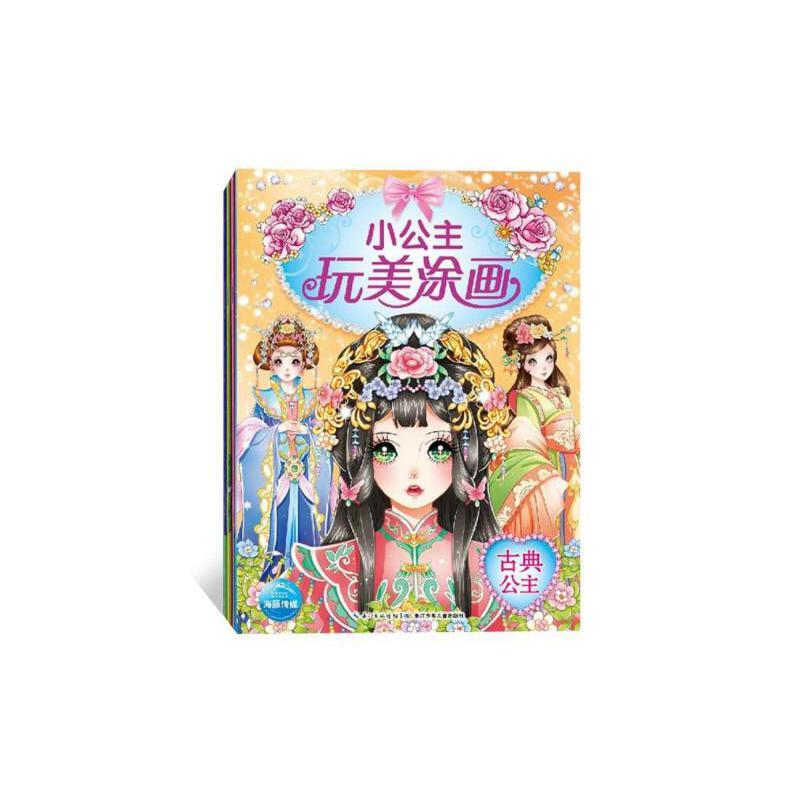 《海豚图书小公主玩美涂画全4册3-6岁儿童美少女涂色