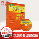 突破英文词汇5000(双色mp3版) 刘毅 编著   外语教学与研究出版社