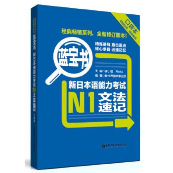 新日本语能力考试N1文法速记