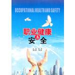 职业健康与安全(J)