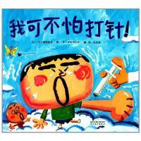 日本儿童图书协会推荐我可不怕打针精装少幼儿童宝宝小孩亲子情商启蒙早教绘本故事读物图画书籍0-1-2-3-4-5-6岁