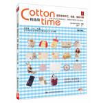 Cotton time 精选集:最简单的布艺、刺绣、编织小物(日本最具人气布艺杂志《COTTON TIME》特别精选集,中文版独家授权,全彩印刷,最简单的入门级手工全基础教科书,我的第一本手作书)
