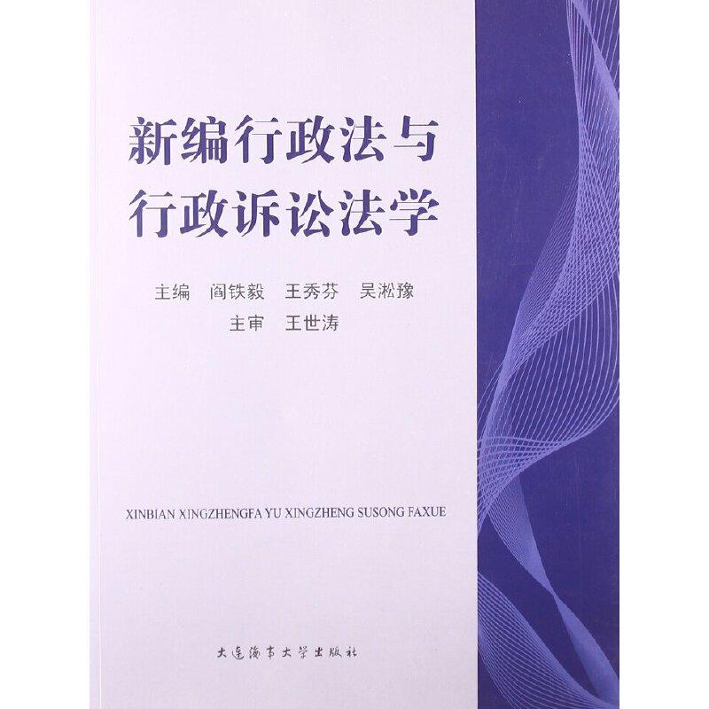 作     者 阎铁毅 出 版 社 大连海事大学出版社 出版时间 2013-9-1