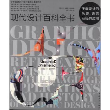 现代设计百科全书:平面设计的历史,语言及经典应用:tothelanguage