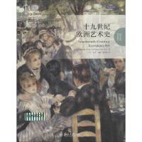 十九世纪欧洲艺术史 Petra ten-Doesschate Chu